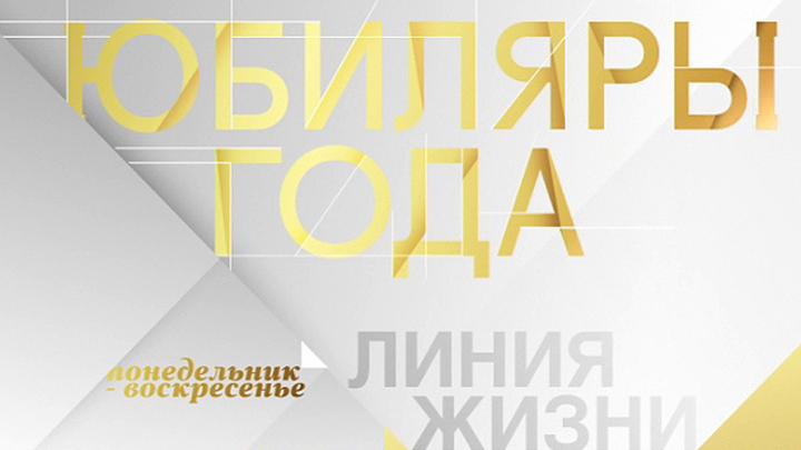 "Юбилеи года на телеканале ""Россия К"""