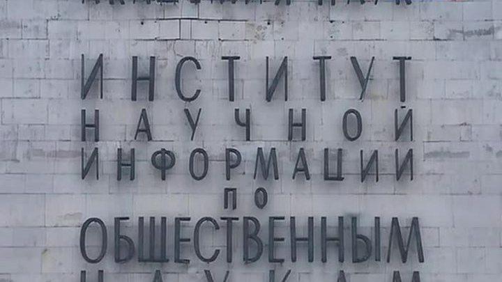 ИНИОН передали бывшее здание Сельхозакадемии