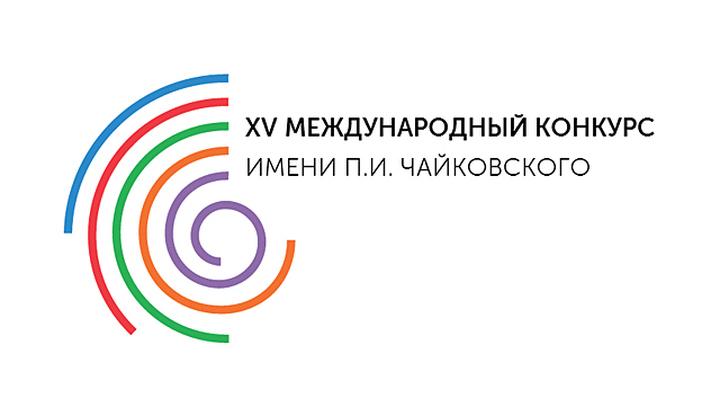 К XV Международному конкурсу имени П.И. Чайковского