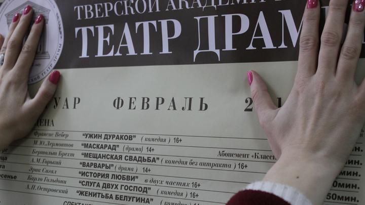 Понравилось? Вот февральский репертуар, приезжайте в Тверь. На «Сапсане» ОТ Москвы ровно час.