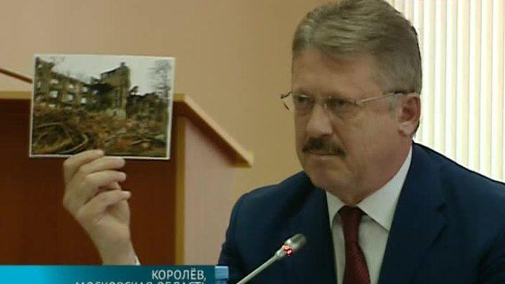 В Королёве прошло заседание Общественной палаты по поводу сноса дома Стройбюро