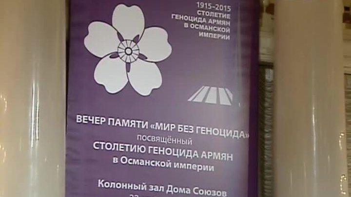 """В Доме Союзов прошел вечер памяти """"Мир без геноцида"""""""