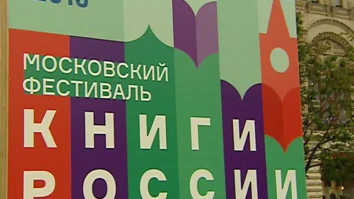 """В столице завершился фестиваль """"Книги России"""""""