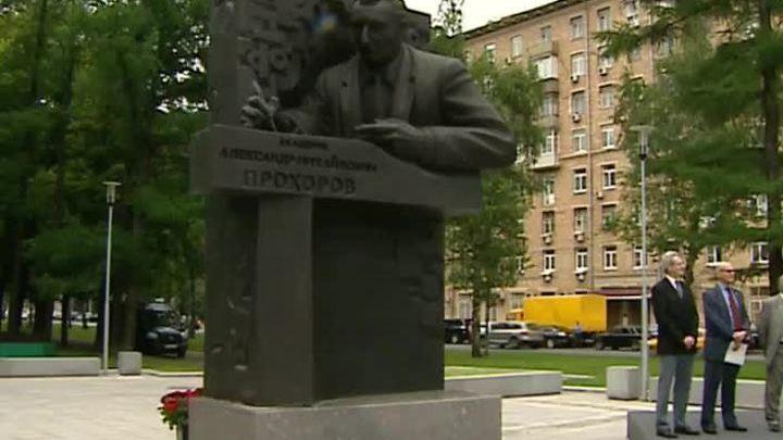 Памятник Александру Прохорову установлен в Москве