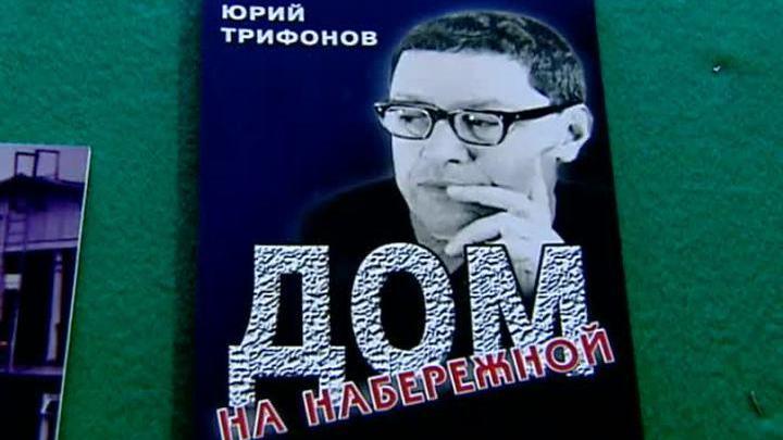В Музее Москвы представлены рисунки Юрия Трифонова