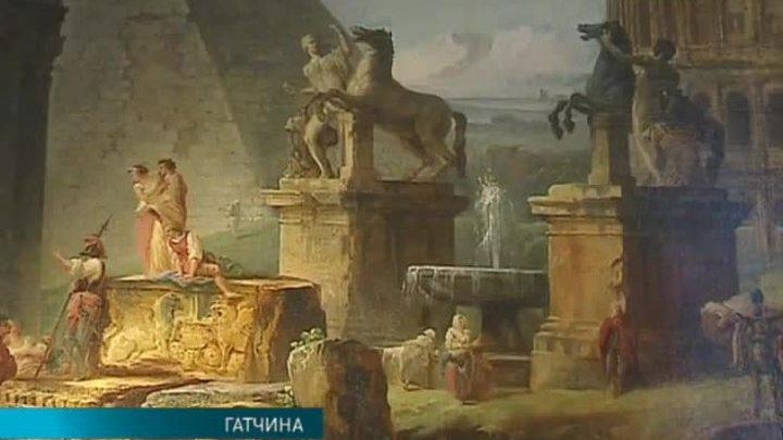 Интерьеры Большого Гатчинского дворца украсят копии четырёх полотен Гюбера Робера