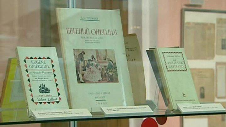 Музей Пушкина на Пречистенке демонстрирует новые поступления