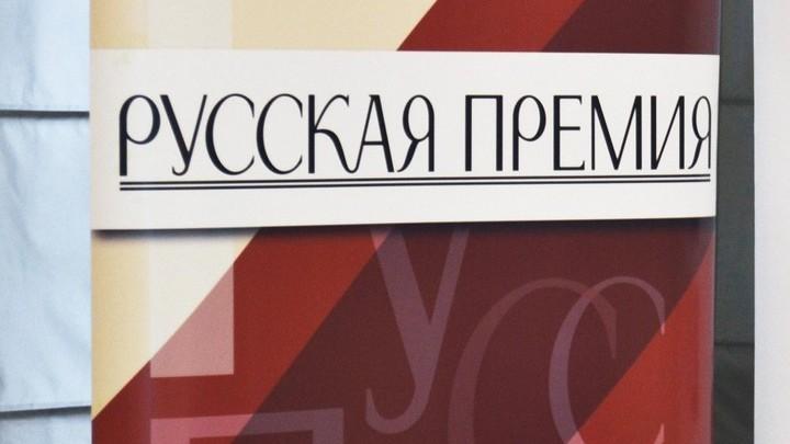 """Объявлен состав жюри """"Русской премии"""" в 2016 году"""