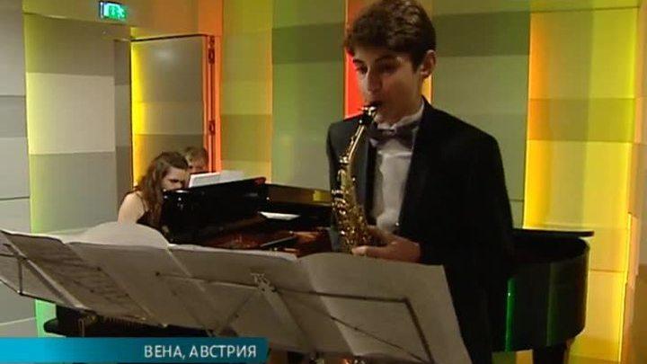 """Лауреаты XV Конкурса юных музыкантов """"Щелкунчик"""" выступили в Вене"""