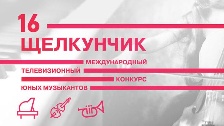 """XVI Международный телевизионный конкурс юных музыкантов """"Щелкунчик"""""""