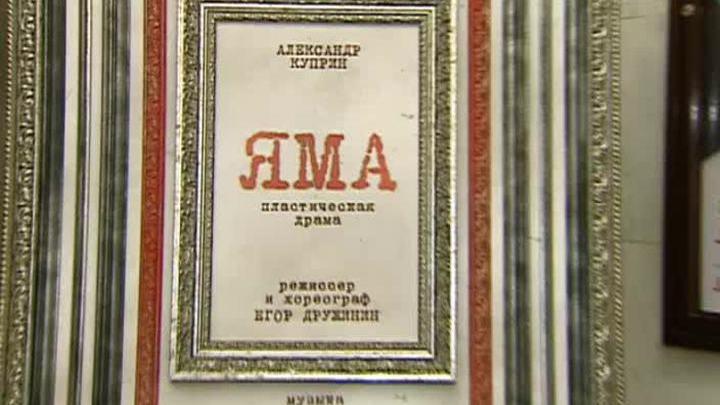 """В Театре на Малой Бронной представили спектакль """"Яма"""""""