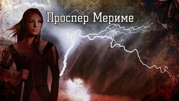 """Иллюстрация к новелле П.Мериме. """"Коломба"""""""