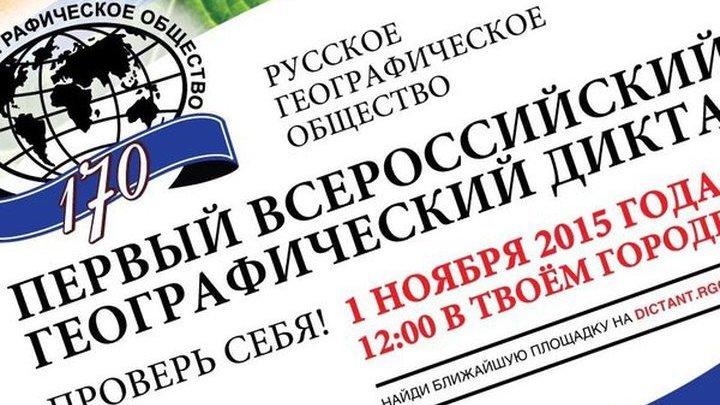 """В Москве стартовал """"Географический диктант-2020"""""""